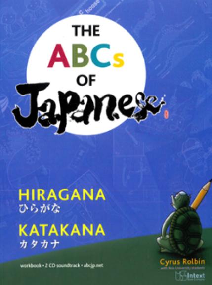 ABCs of Japanese : Hiragana and Katakana