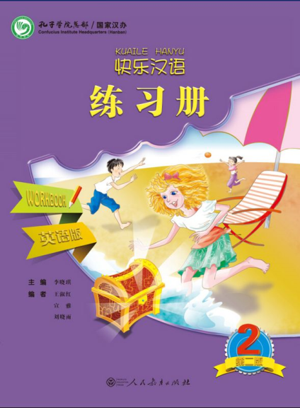 Happy Chinese/Kuai Le Han Yu 2 Student's Workbook 2E