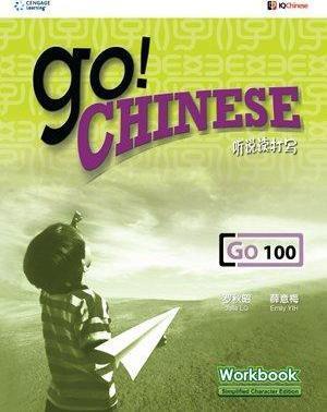 GO! Chinese Workbook Level 100 (Simplified Character Edition)