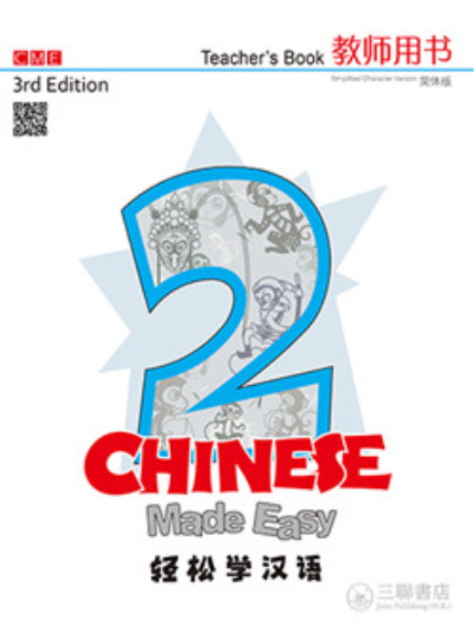 Chinese Made Easy 2 Teacher's Book 3E Simplified Version