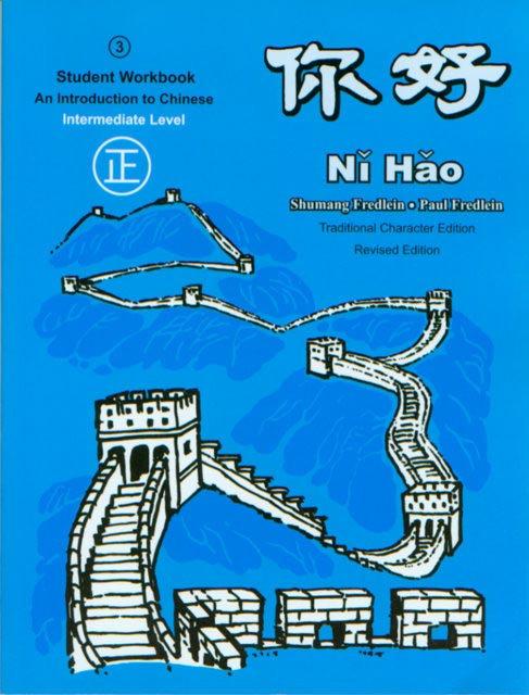 Ni Hao 3 Intermediate Level: Student Workbook + eWork 3E
