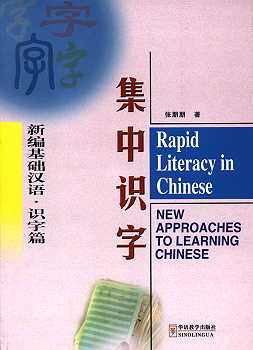 Rapid Literacy in Chinese - New Approaches to Learning Chinese