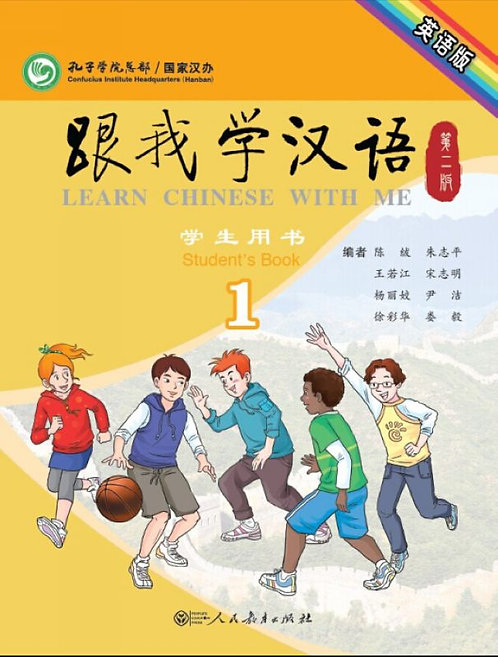 Learn Chinese With Me 1: Student Textbook 2E (with audio CDs)