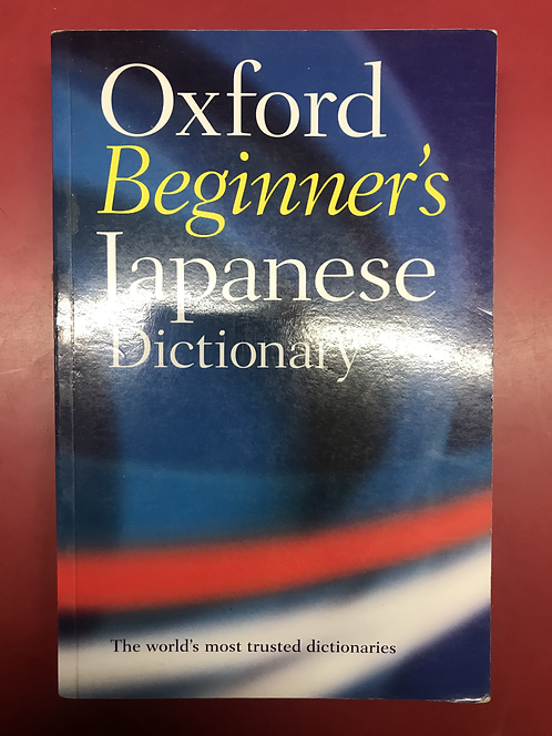 Oxford Beginner's Japanese Dictionary (SECOND HAND)