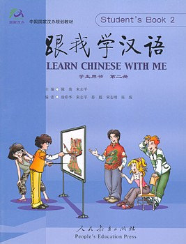 Learn Chinese With Me 2: Student Textbook (with audio CDs)