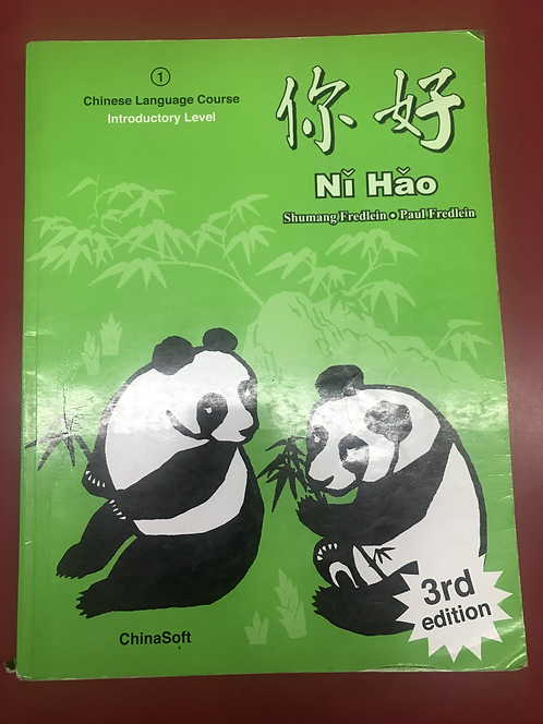Ni Hao 1 Introductory Level: Student Textbook + eText 3E (SECOND HAND)