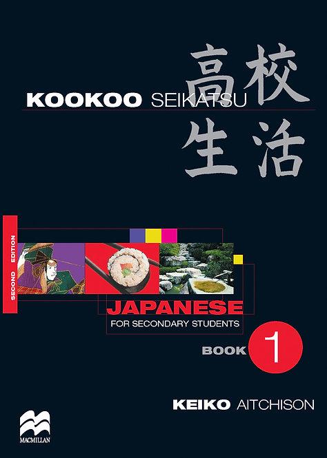Kookoo Seikatsu Book1