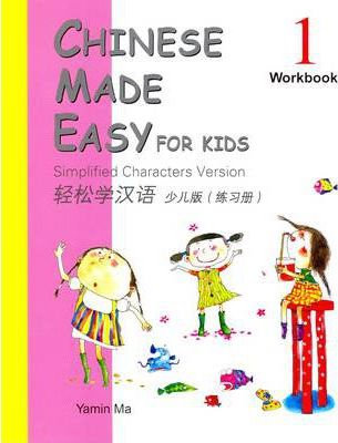 Chinese Made Easy For Kids 1 Workbook 2E