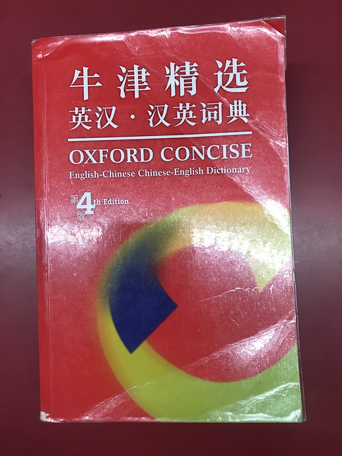 Concise English-Chinese Chinese-English Dictionary 4E (SECOND HAND)