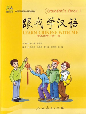 Learn Chinese With Me 1: Student Textbook (with audio CDs)