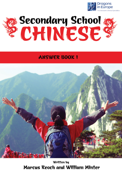 Secondary School Chinese Answer Book 1