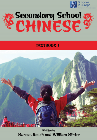 Secondary School Chinese Textbook 1