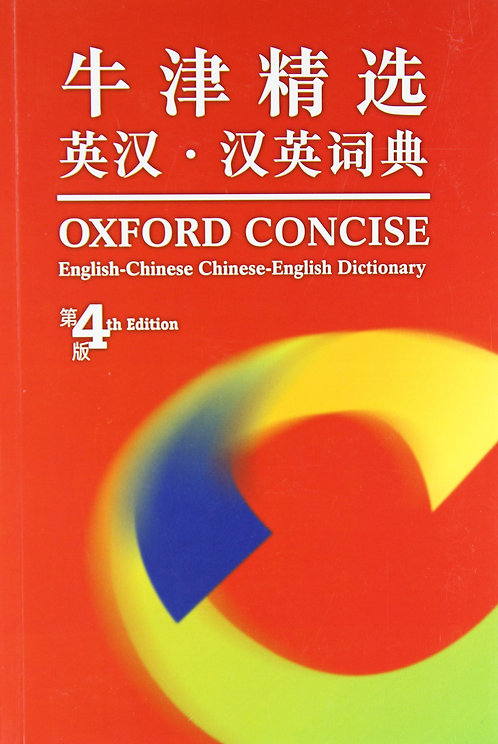 Concise English-Chinese Chinese-English Dictionary 4E