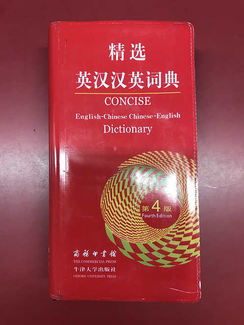 Concise English-Chinese Chinese-English Dictionary (SECOND HAND)