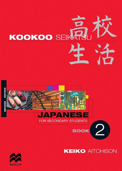 Kookoo Seikatsu Book 2
