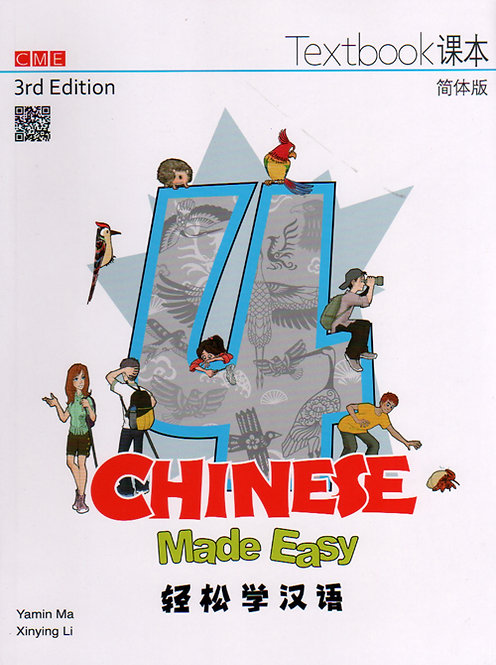 Chinese Made Easy 4 Textbook 3E Simplified Version