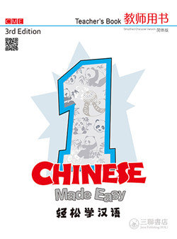 Chinese Made Easy 1 Teacher's Book 3E Simplified Version
