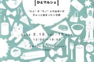 2014 3/15.16  「hitomarche ひとマルシェ」 雑貨出品します!