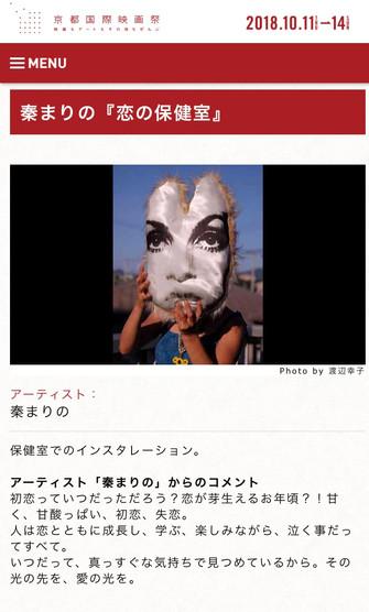 京都国際映画祭 アート部門に展示します!