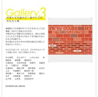 京都 ギャラリーマロニエにておもちゃ展 出品中です!