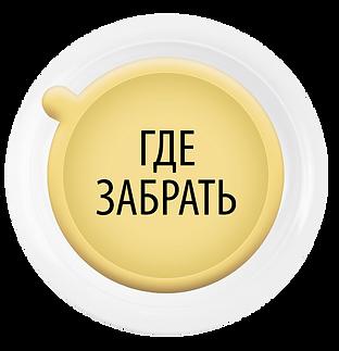 КНОПКА САЙТ ГДЕ ЗАБРАТЬ ЧАШКА.png