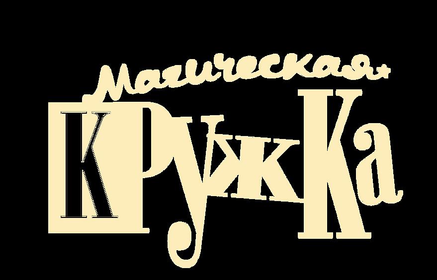 лого магическая кружка светлый.png
