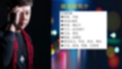 姚彣隆 Profile 2020-2.jpg
