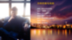 姚彣隆 Profile 2020-6.jpg