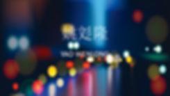 姚彣隆 Profile 2020-1.jpg