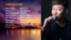 姚彣隆 Profile 2020-9.jpg