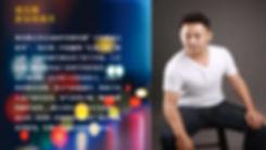姚彣隆 Profile 2020-3.jpg