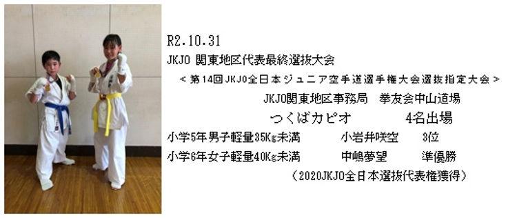 2020.10.31JKJO関東最終選抜.JPG