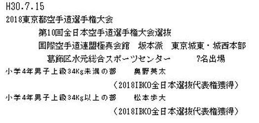 H30.7.15東京都大会.JPG