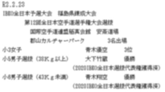 R2.2.23福島.JPG