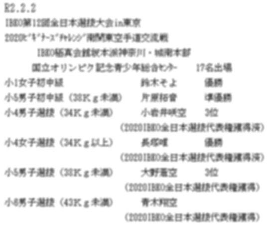 R2.2.2IBKO東京大会.JPG