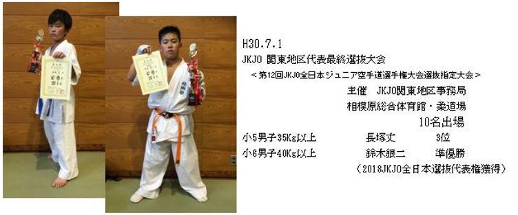 H30.7.1JKJO関東地区最終選抜.JPG