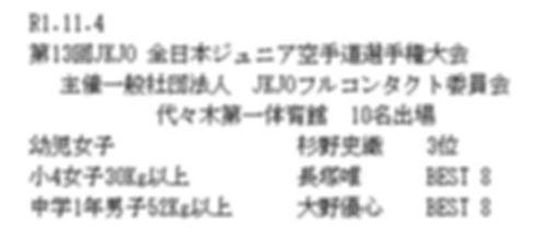 R1.11.4JKJO全日本.JPG