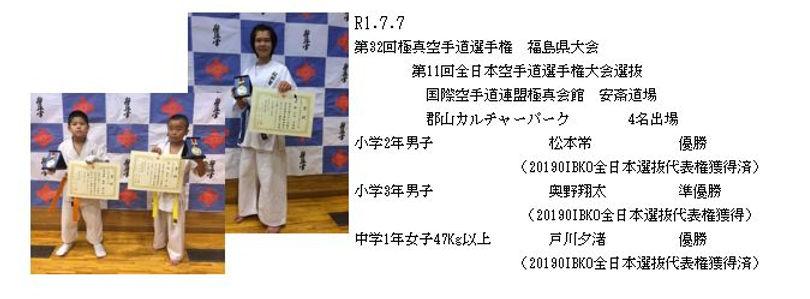 R1.7.7福島県大会.JPG