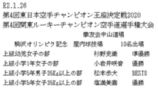 R2.1.26東日本空手CH.JPG