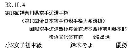 R2.10.4神奈川県大会.JPG