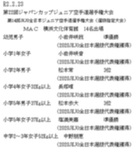 2020.2.23ジャパンカップ.JPG