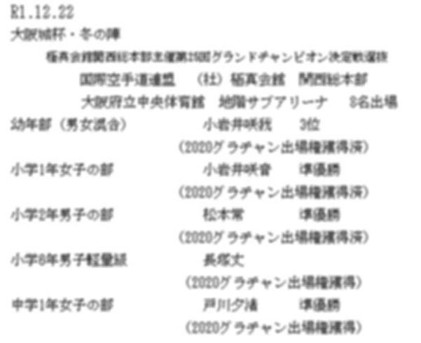R1.12.22大阪城杯.JPG