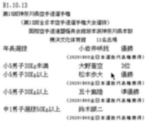 R1.10.13神奈川.JPG