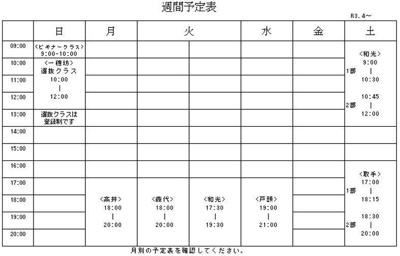 週間予定表R3.4~.JPG