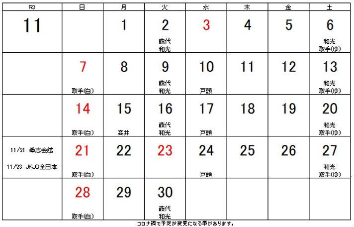 予定表R3.11.JPG