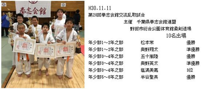 H30.11.11拳志会館.JPG
