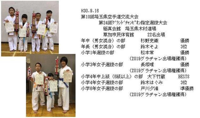 H30.9.16埼玉県大会.JPG