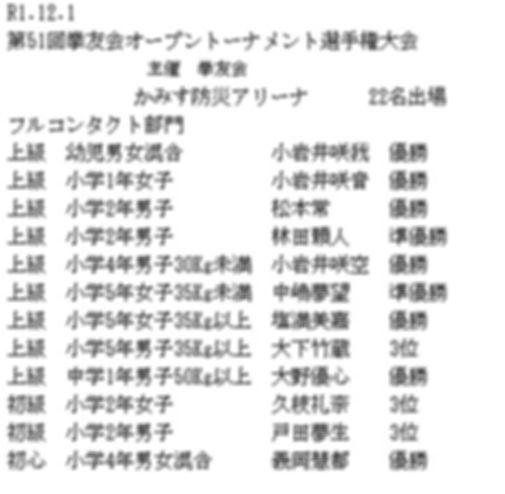 R1.12.8拳友会.JPG