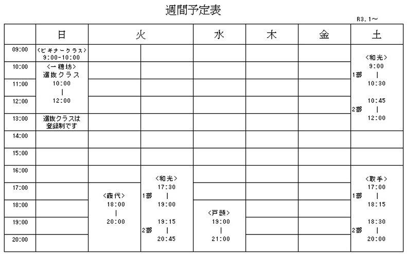 週間予定表R3.1~.JPG