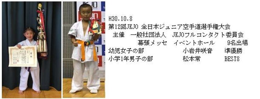 H30.10.8JKJO全日本.JPG